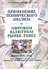 Применение технического анализа на мировом валютном рынке Forex