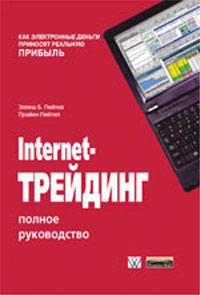 Internet-трейдинг. Полное руководство