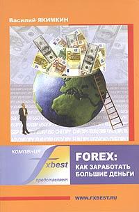 Forex: как заработать большие деньги