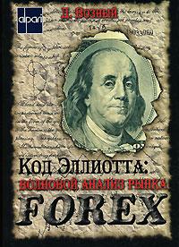 Код Эллиотта. Волновой анализ рынка Forex