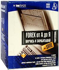 Forex от А до Я. Азбука финансовой грамотности Professional (10 книг, 2 пластиковые карты, блокнот, ручка)