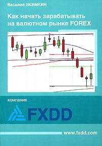 Как начать зарабатывать на валютном рынке Forex