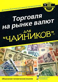 """Торговля на рынке валют для """"чайников"""""""
