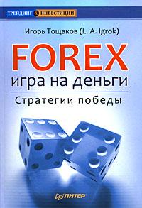 Forex. Игра на деньги. Стратегии победы