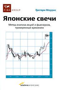 Японские свечи. Метод анализа акций и фьючерсов, проверенный временем