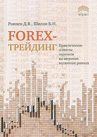 Forex-трейдинг. Практические аспекты торговли на мировых валютных рынках