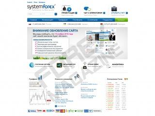 System forex отзывы