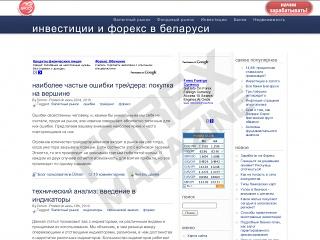 Forex club в беларуси