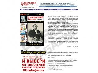 Тольятти трейдер