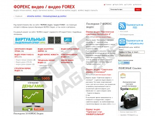 Forex video ru