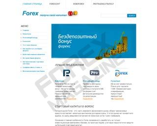 Бездепозитный бонус forex