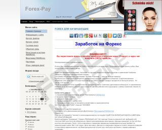 Заработок на форекс киев