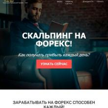 ultimateproscalper.ru