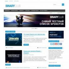 binary-club.ru