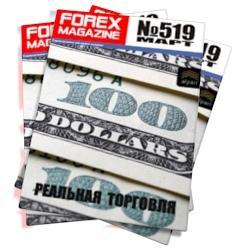 Forex Magazine №519