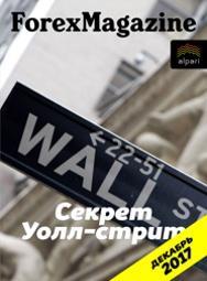 форекс журнал forex magazine 523