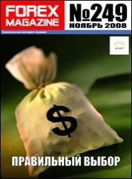 Forex Magazine