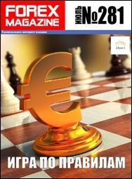 скачать Forex Magazine