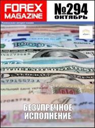 форекс журнал forex magazine 294