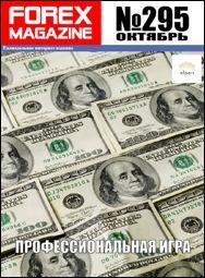 форекс журнал forex magazine 295