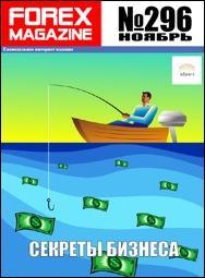 форекс журнал forex magazine 296