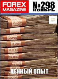 форекс журнал forex magazine 298