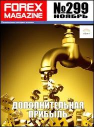 форекс журнал forex magazine 299