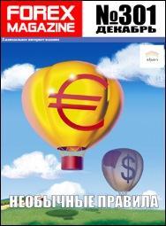 форекс журнал forex magazine 301