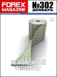 форекс журнал forex magazine 302