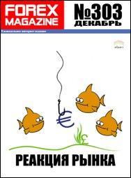 форекс журнал forex magazine 303