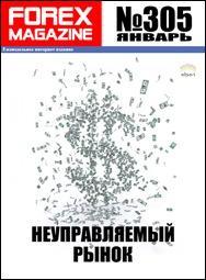 форекс журнал forex magazine 305