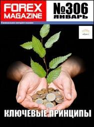 форекс журнал forex magazine 306