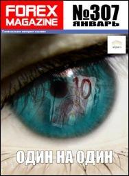форекс журнал forex magazine 307