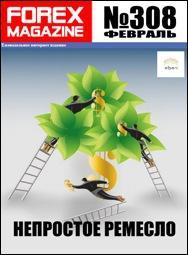 форекс журнал forex magazine 308