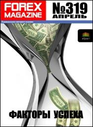 форекс журнал forex magazine 319