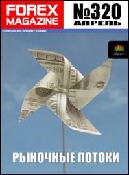 форекс журнал forex magazine 320