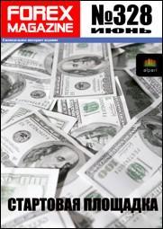 форекс журнал forex magazine 328