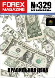 форекс журнал forex magazine 329