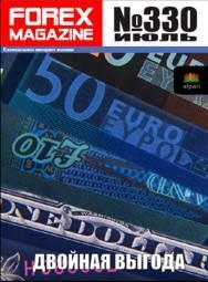 форекс журнал forex magazine 330