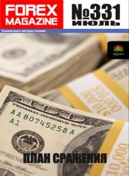 форекс журнал forex magazine 331