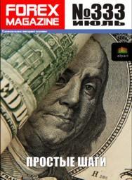 форекс журнал forex magazine 333