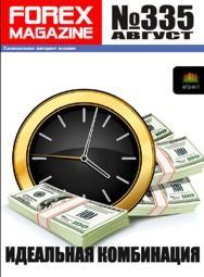 форекс журнал forex magazine 335