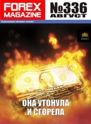 форекс журнал forex magazine 336