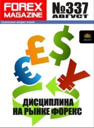 форекс журнал forex magazine 337