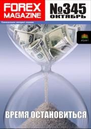 форекс журнал forex magazine 345