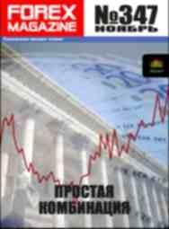 форекс журнал forex magazine 347
