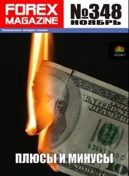 форекс журнал forex magazine 348