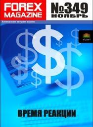 форекс журнал forex magazine 349