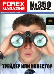 форекс журнал forex magazine 350
