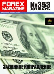 форекс журнал forex magazine 353